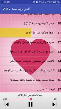 أغاني رومانسية 2017 apk screenshot