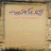 Bachon Ki Tarbiyat icon