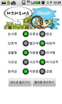 [혈액형 운세 궁합] 혈액형 플러스 apk screenshot