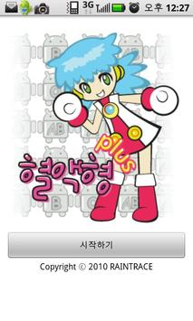 [혈액형 운세 궁합] 혈액형 플러스 poster