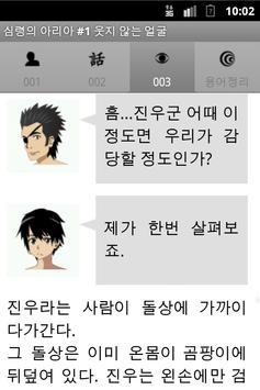 심령의 아리아 #1 웃지 않는 얼굴 apk screenshot