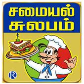 Samayal Kuripukal v2 icon