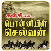 Tamil Noval - PonniyinSelvan icon