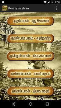 Tamil Noval - PonniyinSelvan poster