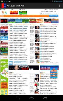 欧洲中文网集合 Chinese In Europe apk screenshot