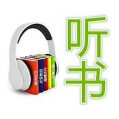 中文听书、评书、相声、FM集 icon