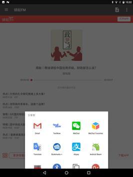 中文听书、评书、相声、FM集 apk screenshot