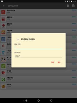 中文听书、评书、相声、FM集 screenshot 4