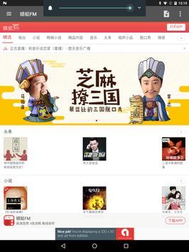 中文听书、评书、相声、FM集 screenshot 5