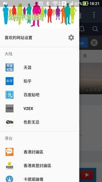 全球中文论坛集-Chinese Forum poster