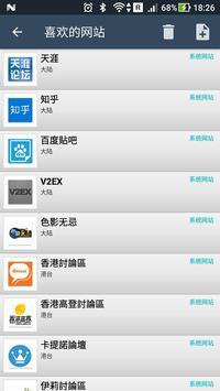 全球中文论坛集-Chinese Forum apk screenshot