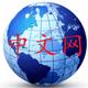 世界中文网集合 Chinese in the World APK image thumbnail