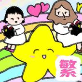 漫畫聖經 試看繁體中文 comic bible trial icon