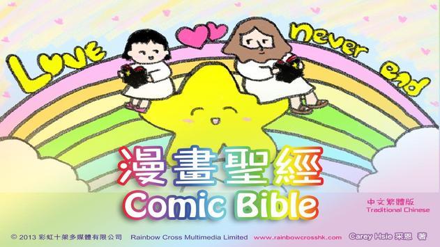 漫畫聖經 試看繁體中文 comic bible trial poster