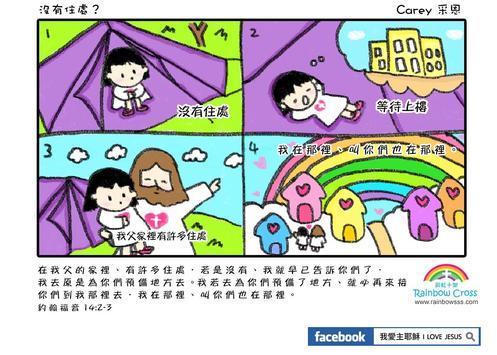 漫畫聖經 試看繁體中文 comic bible trial apk screenshot