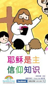 耶稣是主-信仰知识(简体) poster