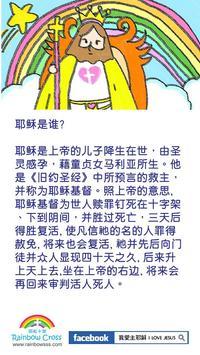 耶稣是主-信仰知识(简体) apk screenshot