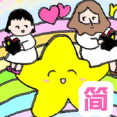 漫画圣经 耶稣 Comic Bible 简体试看版 icon