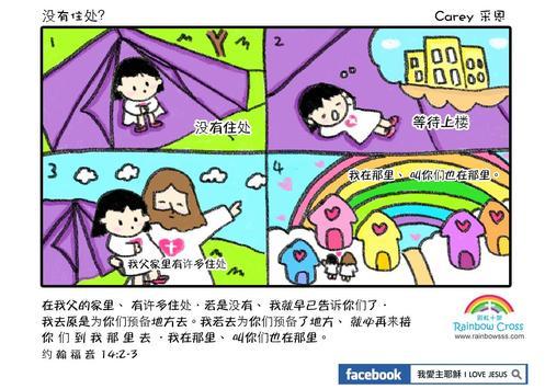 漫画圣经 耶稣 Comic Bible 简体试看版 apk screenshot