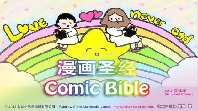 漫画圣经 耶稣 Comic Bible 简体试看版 poster