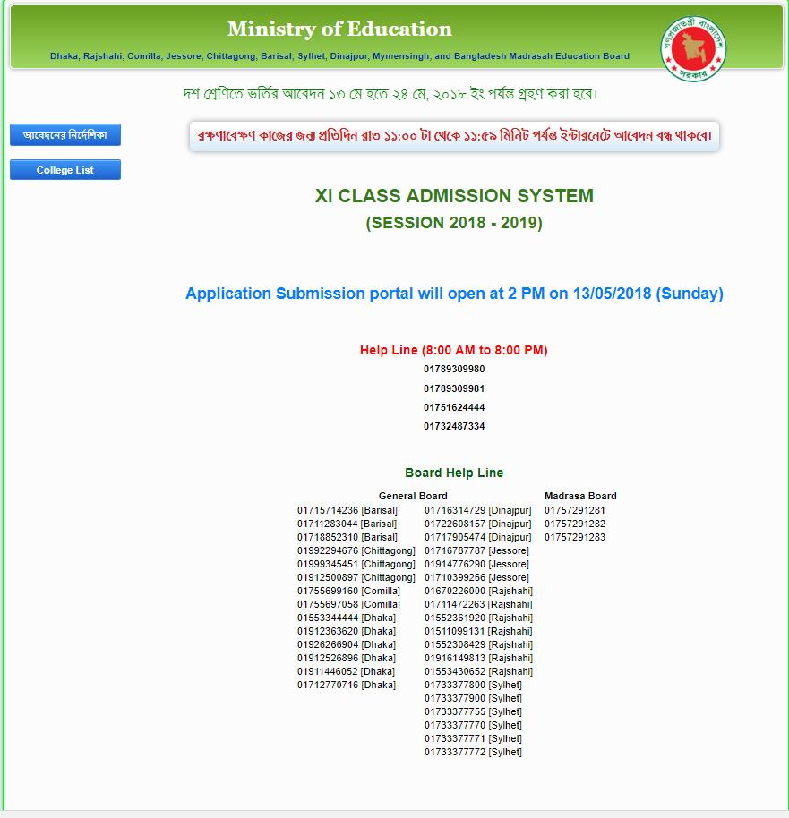 HSC Admission for Android - APK Download