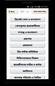 বাংলা রচনা সমগ্র apk screenshot