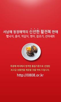 셈쇼핑&전복마을 모바일 버전 2000여상품 poster