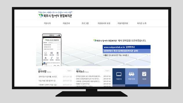 목포시장애인종합복지관 apk screenshot