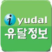 유달정보신문 - 부동산,구인/구직,자동차,유달정보통 icon