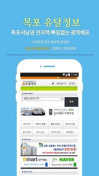 유달정보신문 - 부동산,구인/구직,자동차,유달정보통 poster
