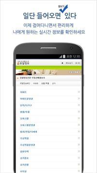유달정보신문 - 부동산,구인/구직,자동차,유달정보통 apk screenshot