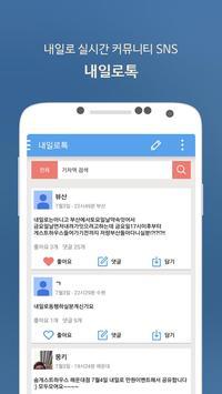 내일로톡 - 내일로 실시간 SNS apk screenshot