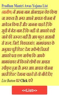 PM Awas Gramin Latest List poster