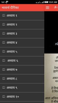 Geeta screenshot 1