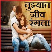 Marathi Status  तुझ्यात जीव रंगला Love Status icon