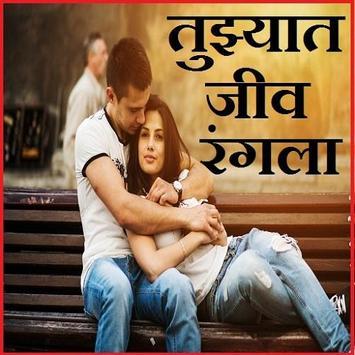 Marathi Status  तुझ्यात जीव रंगला Love Status poster