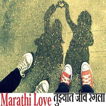 Marathi Status  तुझ्यात जीव रंगला Love Status screenshot 2