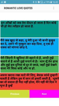 Romantic Love Shayari Quotes screenshot 1