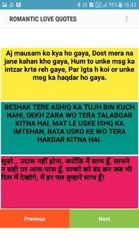 Romantic Love Shayari Quotes screenshot 2