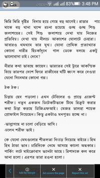 Bangla Detective Story apk screenshot