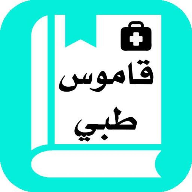 تحميل قاموس مصطلحات طبية