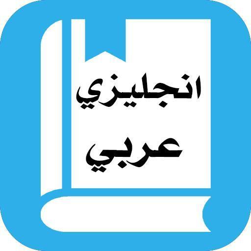قاموس إنجليزي عربي بدون انترنت para Android - APK Baixar