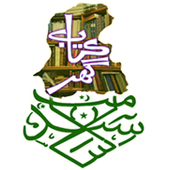 Sindh Salamat Kitab Ghar icon