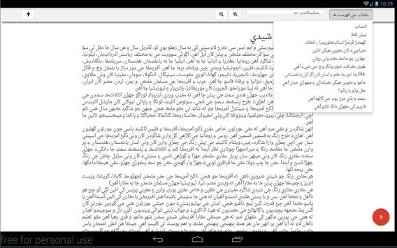 Sindh Salamat Kitab Ghar screenshot 10