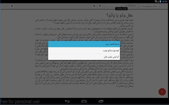 Sindh Salamat Kitab Ghar screenshot 11
