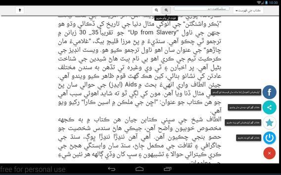 Sindh Salamat Kitab Ghar screenshot 12