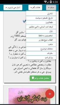 Sindh Salamat Kitab Ghar screenshot 1