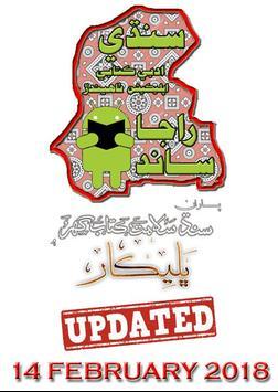 Sindh Salamat Kitab Ghar screenshot 2