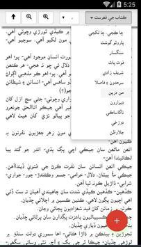 Sindh Salamat Kitab Ghar screenshot 3