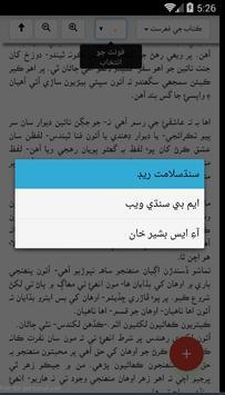 Sindh Salamat Kitab Ghar screenshot 4